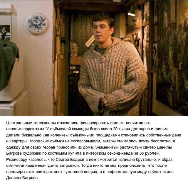 Интересные факты о фильме «Брат»