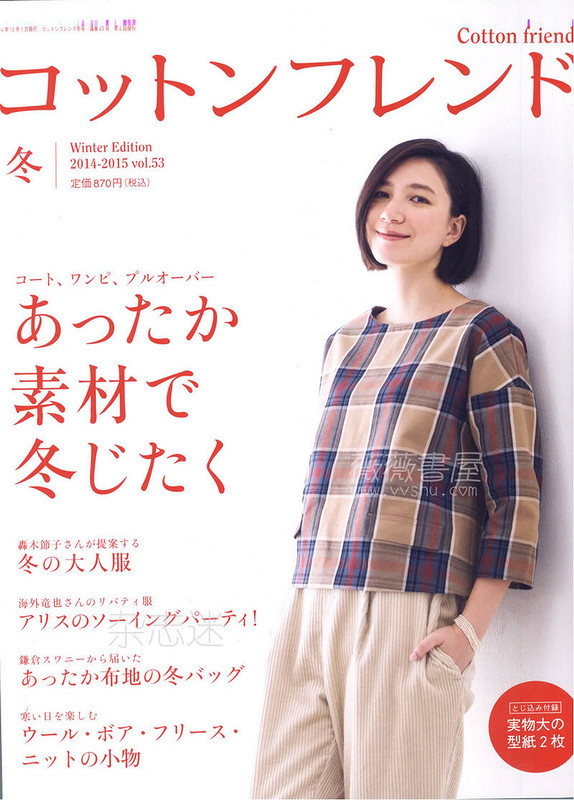 Cotton friend 2014-2015 vol.53 (шитье)