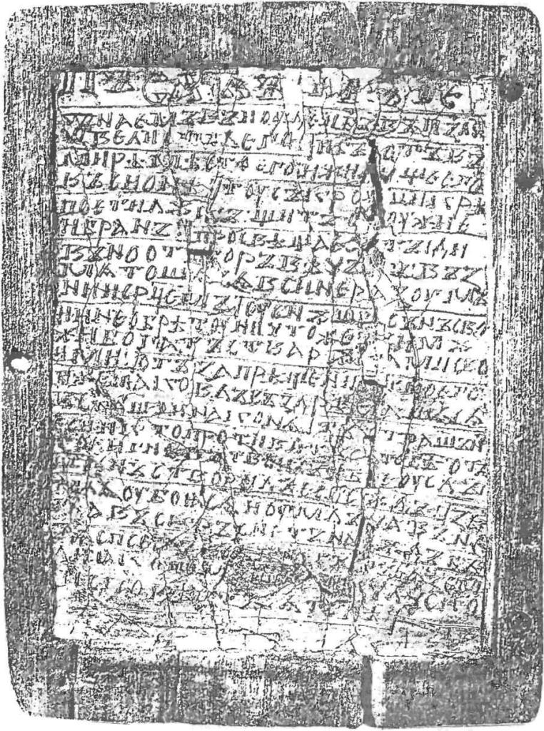 Новгородский кодекс, начало XI в.