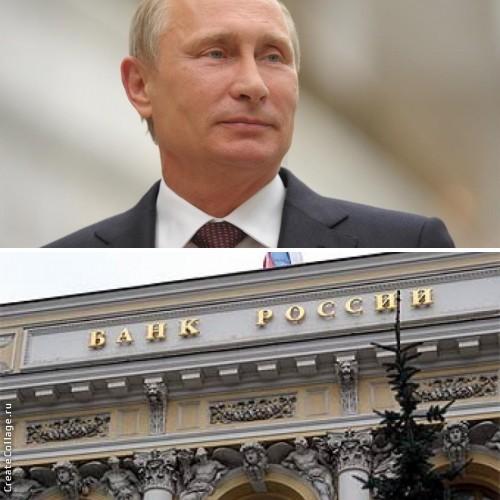 Путин запретил Центробанку России....