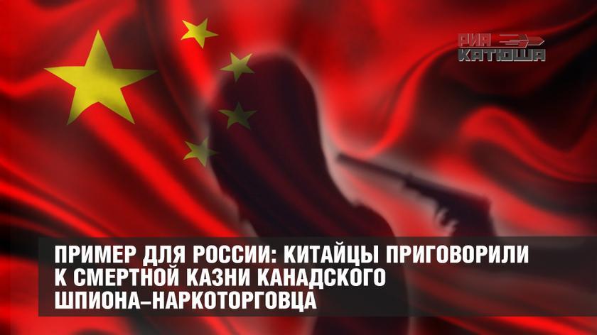 Пример для России: китайцы приговорили к смертной казни канадского шпиона-наркоторговца