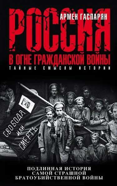 Армен Гаспарян: «События Гражданской войны – это невыученный урок истории»