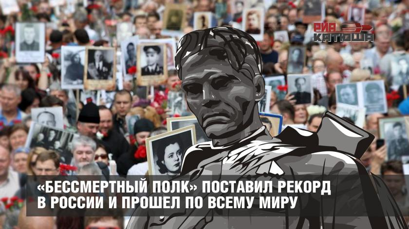 «Бессмертный полк» поставил рекорд в России и прошел по всему миру