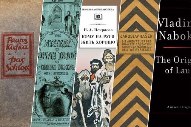 Открытый финал. 5 знаменитых недописанных книг