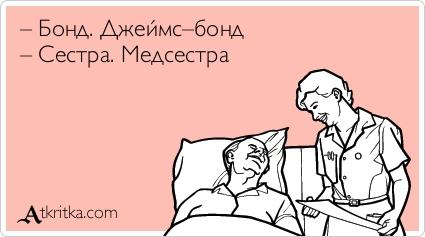 медсестра фото приколы