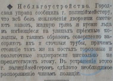 Этот день 100 лет назад. 22 (09) января 1913 года