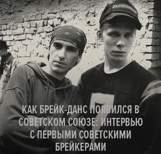 Как брейк-данс появился в Советском Союзе (11 фото )