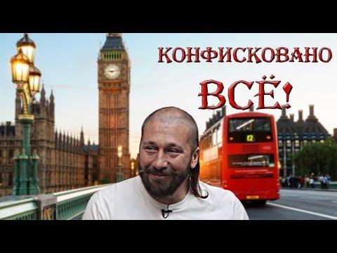 В определенных российских кругах Лондона обстановка почти как в 37 году