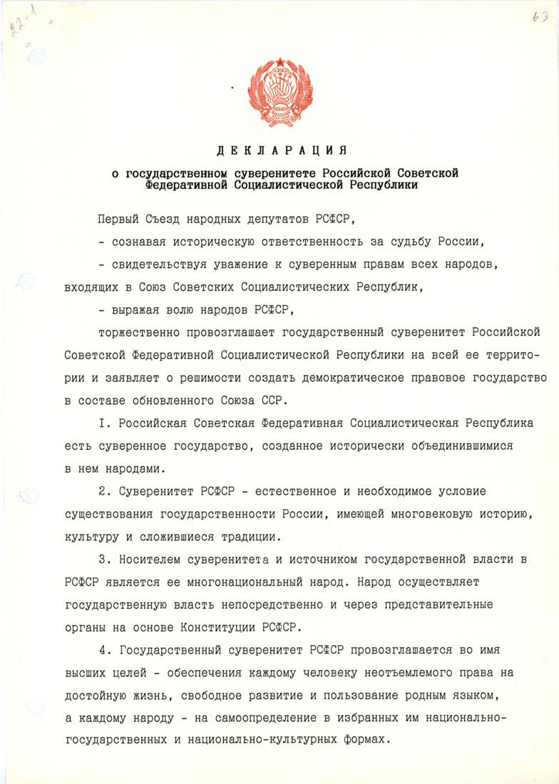 В развале СССР, Россия виновата?