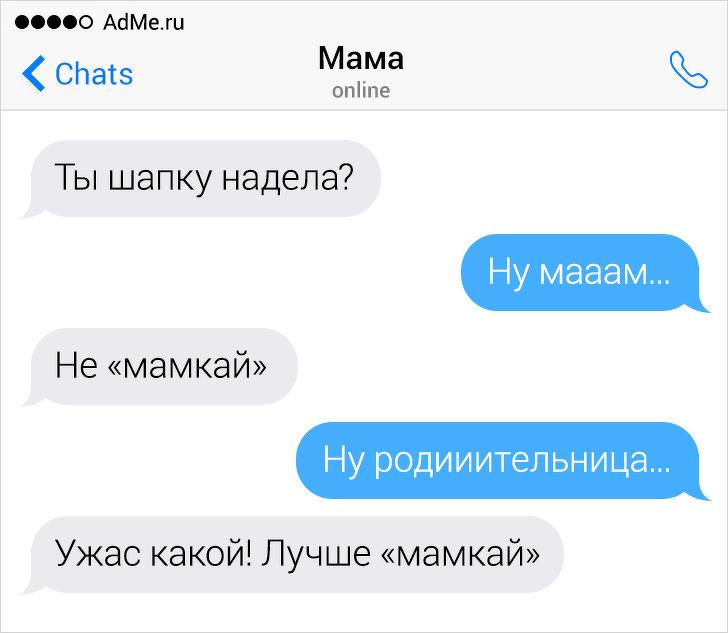 14 СМС от людей, которые в семейном кругу общаются только на языке сарказма
