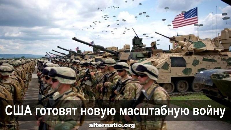 США готовят новую масштабную войну