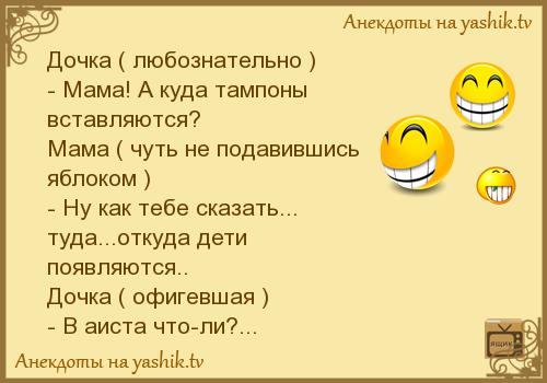Анекдоты 11 Лет