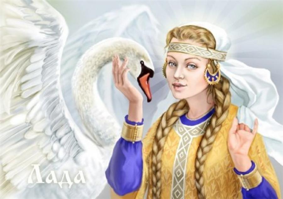 Сладостная ловушка «любви к себе»  (Послание богини Лады)