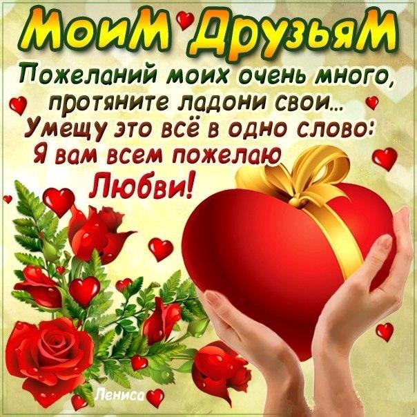 Поздравления с любовью в картинках