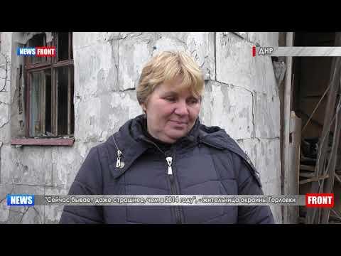 «Сейчас бывает даже страшнее, чем в 2014 году», — жительница окраины Горловки