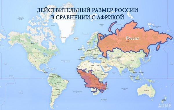 Африка больше чем Россия. Ре…
