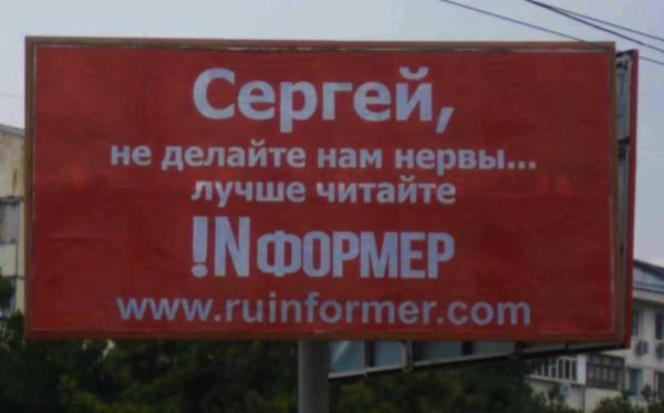Лучшие тексты «ИНФОРМЕРа» за…
