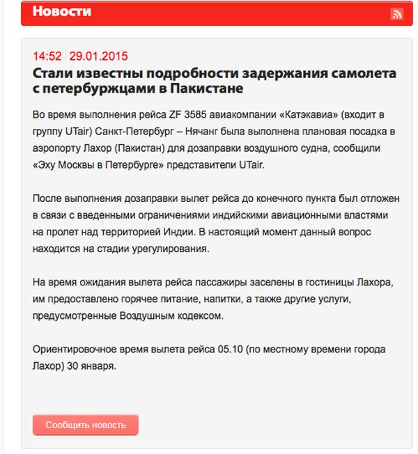 «Незабываемый отдых» российс…