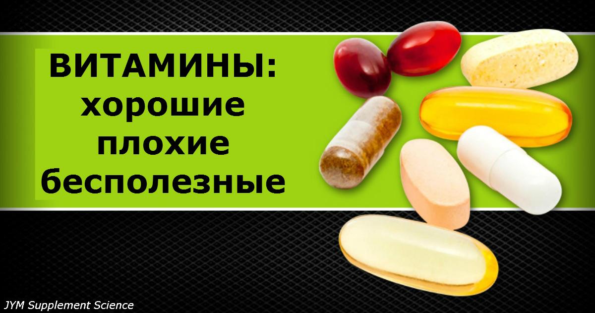8 витаминов, покупать которые глупо, бессмысленно и даже опасно!
