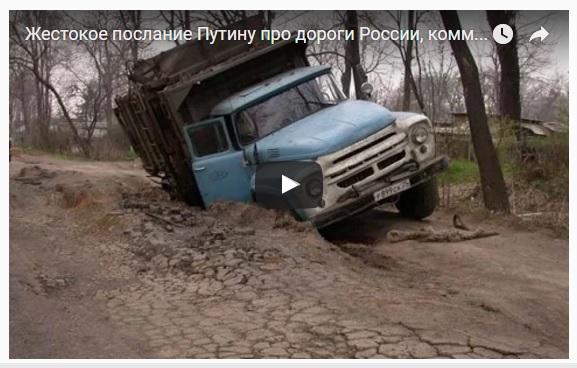 Не успел сказать во время прямой линии президенту: Жестокое послание про дороги России
