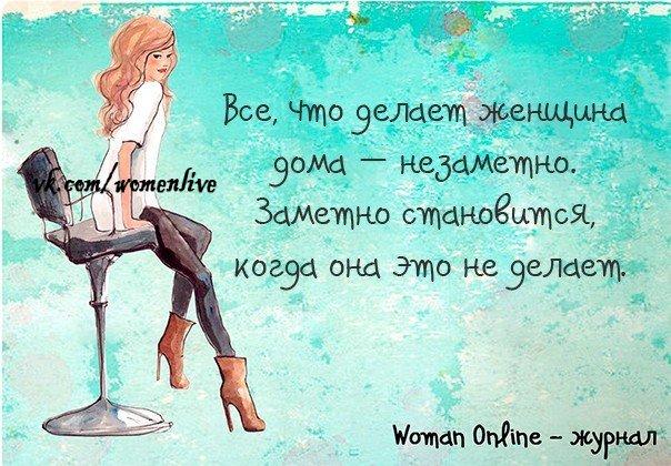 Женщина цитаты поздравления