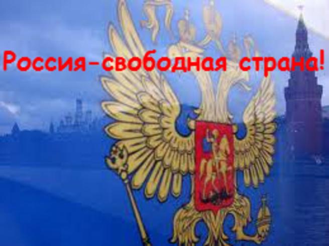 Да здравствует Свободная Россия!
