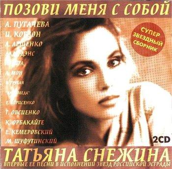 «Позови меня с собой» — Пугачева не первая, кто исполнил эту песню. Исполнение оригинала стоит услышать!