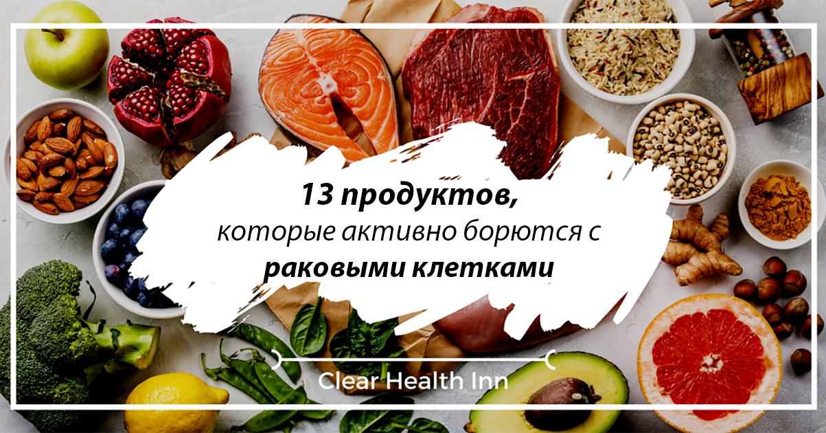13 продуктов, которые расправляются с раковыми клетками, не трогая здоровые