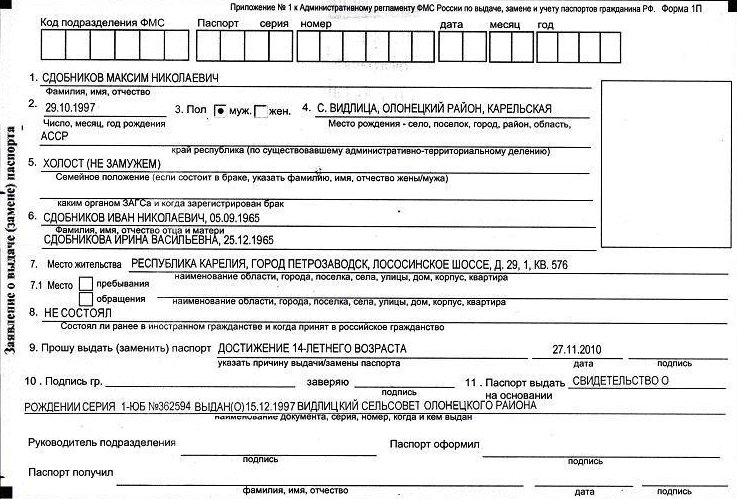образец заполнения заявления на замену паспорта в 20 лет - фото 11