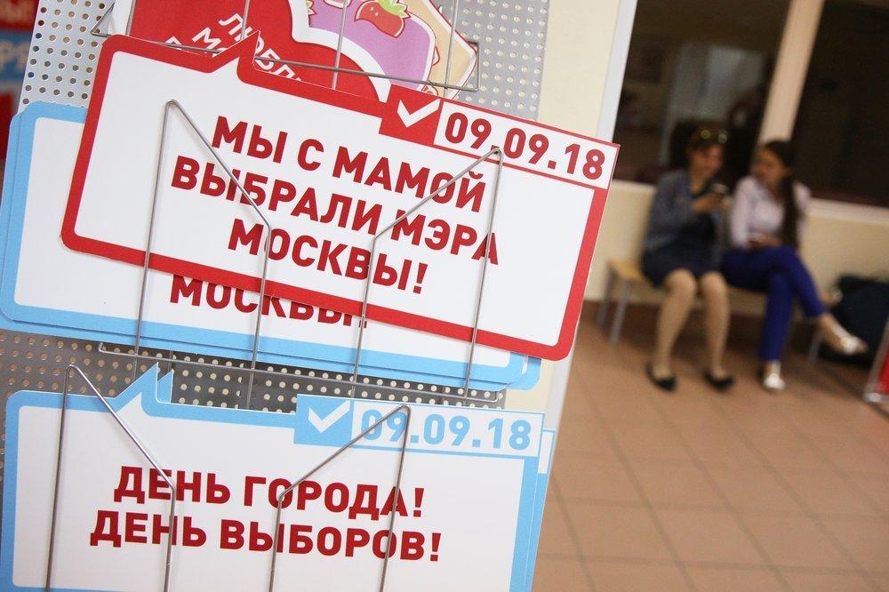 Эксперты объяснили, чем обусловлена невысокая явка на прошедших выборах мэра Москвы