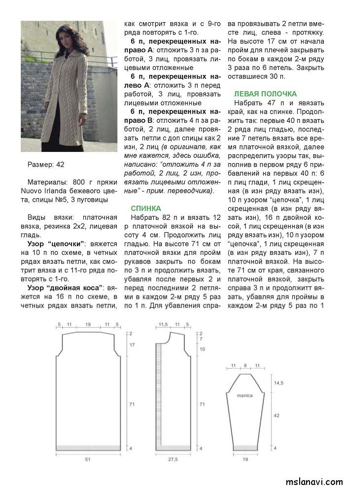 Вязаные пальто схемы описание