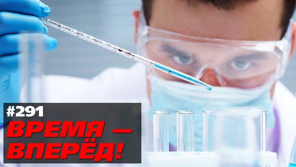 """Россия удивила мир научным достижением. """"Время-вперёд"""" №291"""