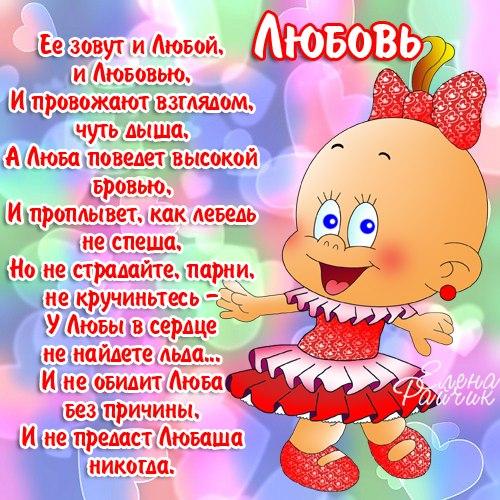 С днём рождения любовь поздравления