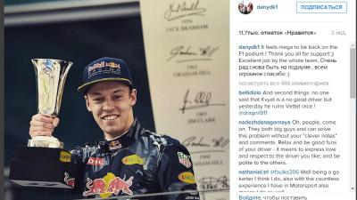Россиянину Квяту нашли замену в Red Bull
