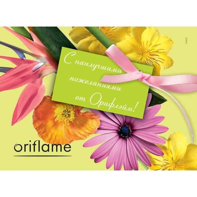 Поздравления с орифлейм