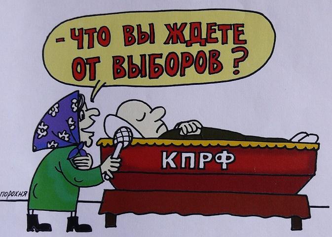 Реквием по КПРФ