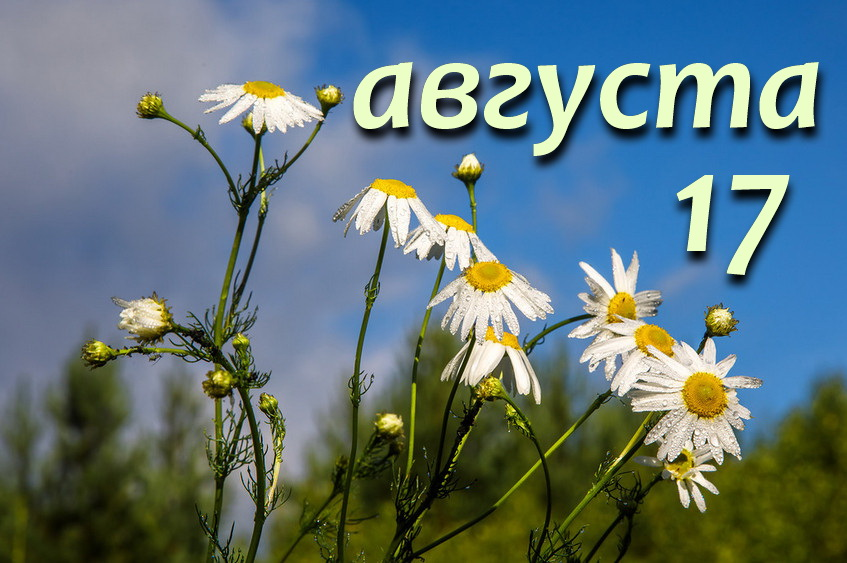 17 августа- Календарь Истории.