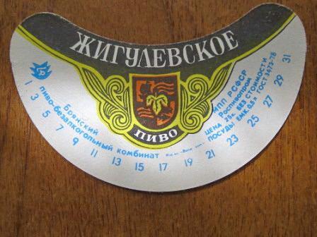 Этикетка жигулевского пива производства Брянского пиво-солодовенного завода