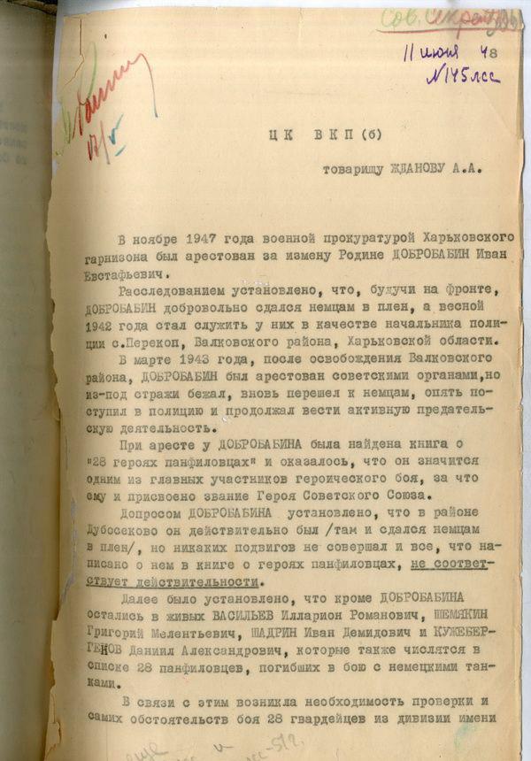 Сталинские прокуроры утверждали, что подвиг 28 панфиловцев- выдумка ( скан документа)
