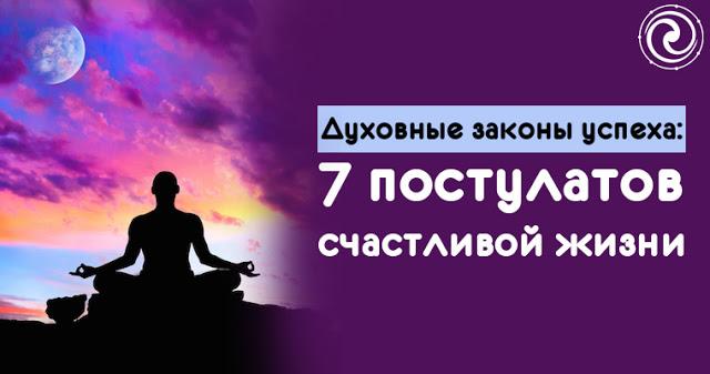 Духовные законы успеха: 7 постулатов счастливой жизни