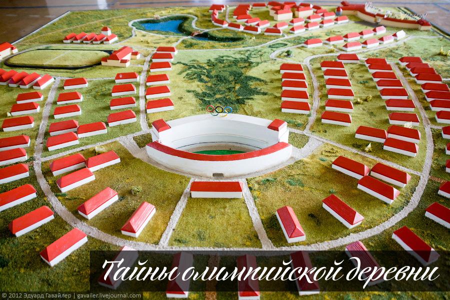 Тайны Олимпийской деревни Игр 1936 года
