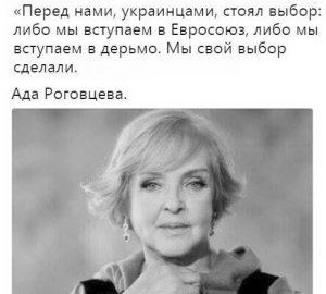 Монтян: Ада Роговцева вступила в дерьмо