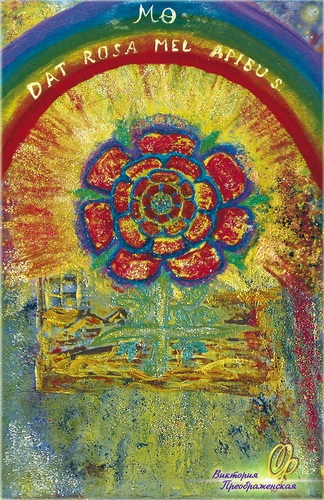 Мистическая Роза КосмоСофии