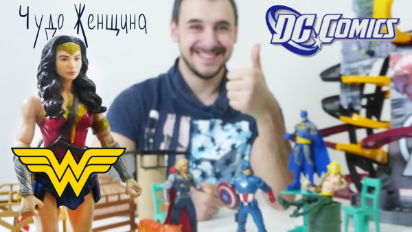 Чудо-Женщина. Новый супергерой! Бэтмен в ярости! Игрушки для детей.