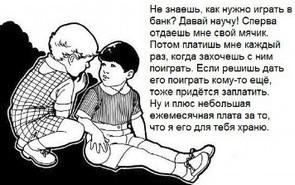 Как дети финансовую систему …