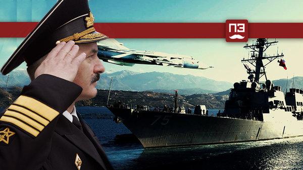 «Нужна всего одна торпеда»: адмирал РФ назвал способ противодействия эсминцу Donald Cook