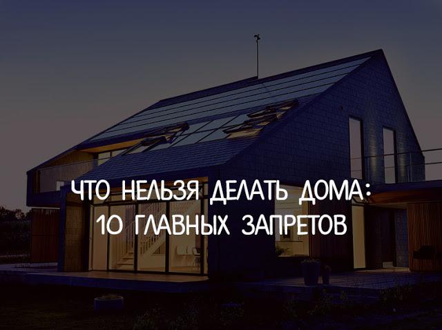Что нельзя делать дома: 10 г…