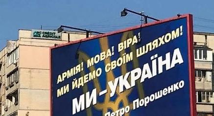 Предвыборная стратегия Порошенко: мясо, мясорубка, фарш. Александр Роджерс