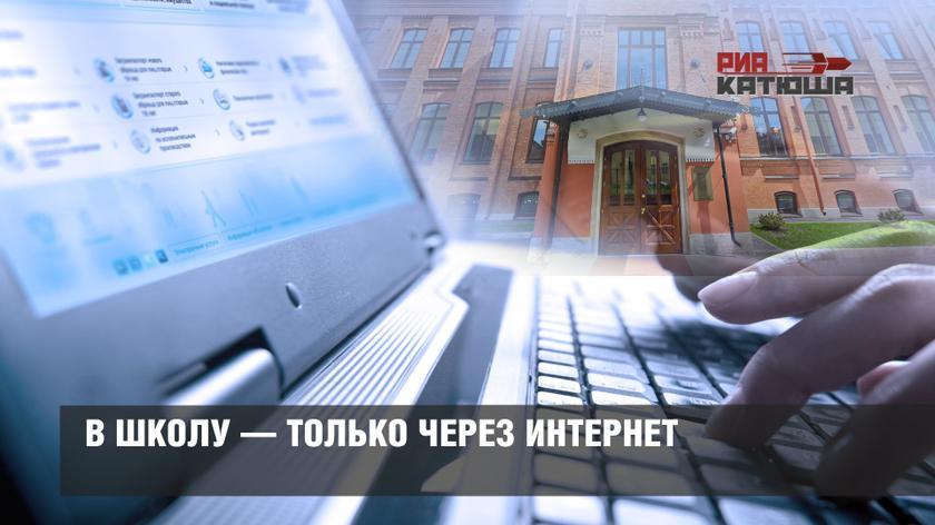 В школу — только через интернет