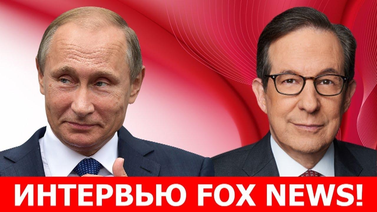 Интервью Путина Fox News: Несколько любопытных фактов и наблюдений